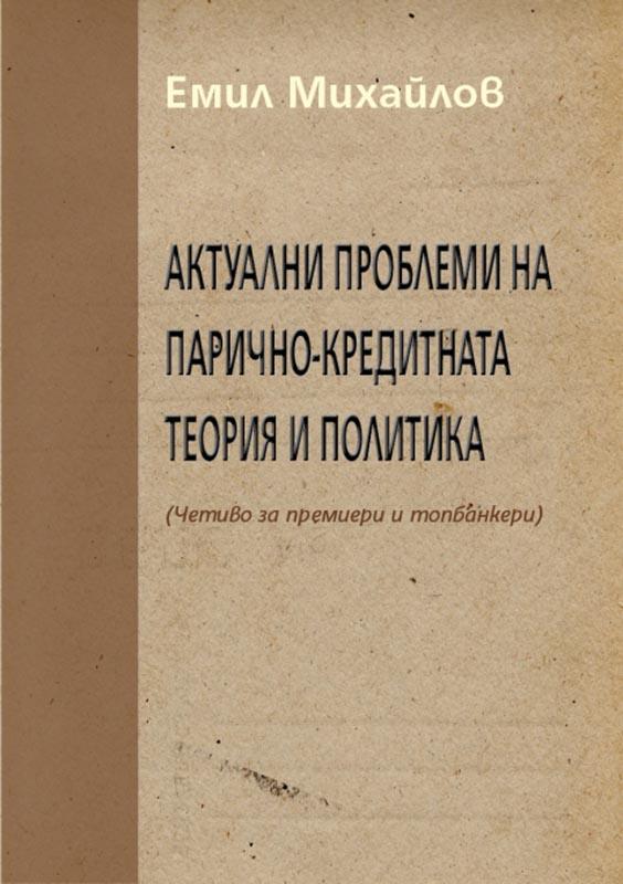 """Проф. д-р Делчо Порязов за """"Актуални проблеми на парично-кредитната теория и политика"""" - част 1"""